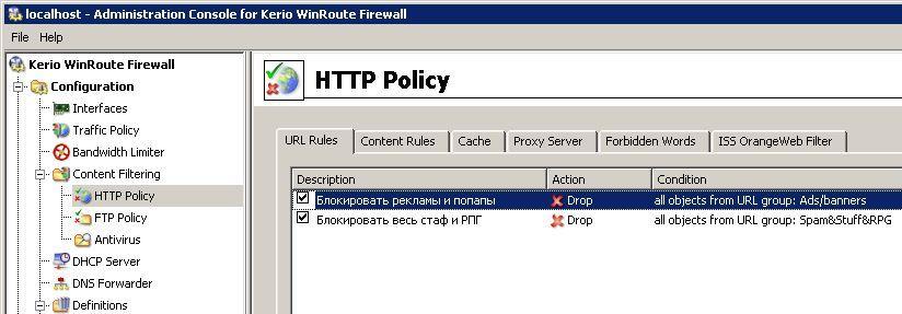 kerio filters 2 - Как запретить определенный сайт в Kerio Winroute Firewall