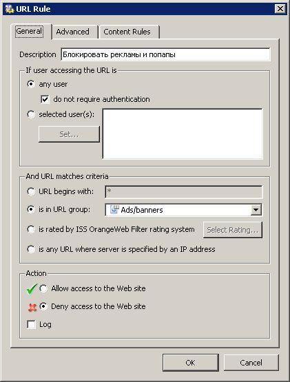 kerio filters 3 - Как запретить определенный сайт в Kerio Winroute Firewall