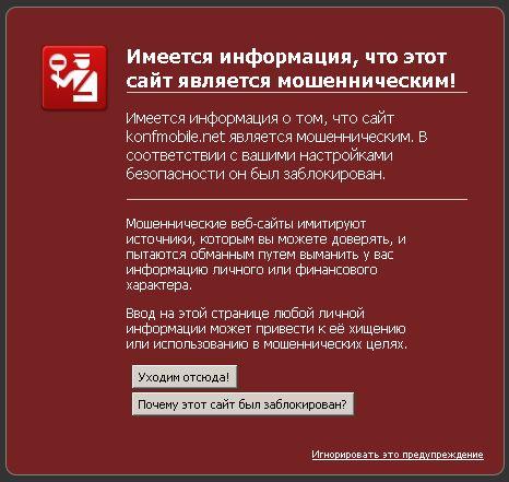 konfmob - Что такое KONFMOBILE.NET?