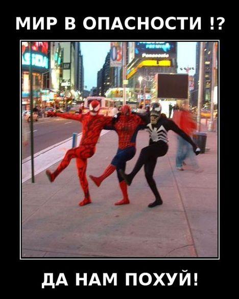 poxx - Мир в опасности! Человеки пауки отжигают.