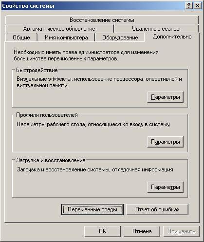 temp 2 - Как изменить положение папки TEMP. Как найти папку TEMP