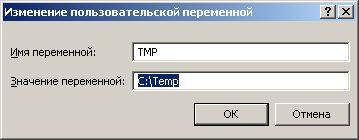 temp 4 - Как изменить положение папки TEMP. Как найти папку TEMP
