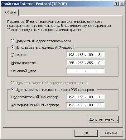 dns1dns2 - Настройка DNS и сетевых интерфейсов в домене Windows 2003