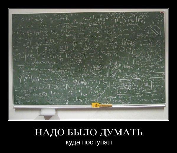 fzmt - Про Физ.мат. и его студентов — жизненно.