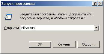 ntds ntbackup 1 - Ошибка 2089 - Этот раздел каталога не архивировался по крайней мере указанное количество дней