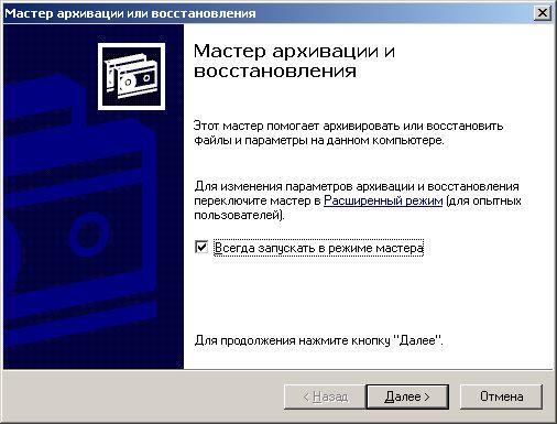 ntds ntbackup 2 - Ошибка 2089 - Этот раздел каталога не архивировался по крайней мере указанное количество дней