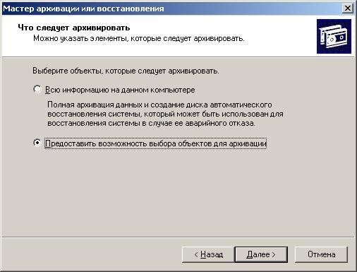 ntds ntbackup 4 - Ошибка 2089 - Этот раздел каталога не архивировался по крайней мере указанное количество дней