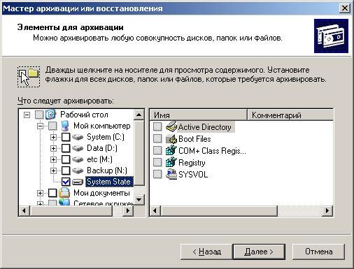 ntds ntbackup 5 - Ошибка 2089 - Этот раздел каталога не архивировался по крайней мере указанное количество дней
