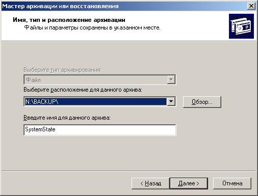 ntds ntbackup 6 - Ошибка 2089 - Этот раздел каталога не архивировался по крайней мере указанное количество дней