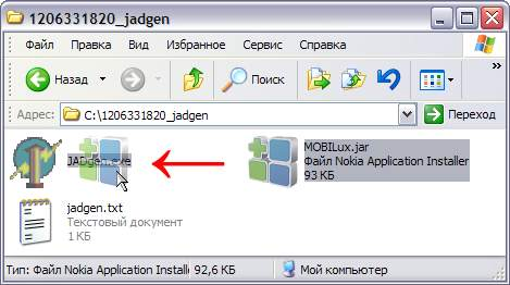 jar 2 - Телефон Samsung — файл JAR не найден