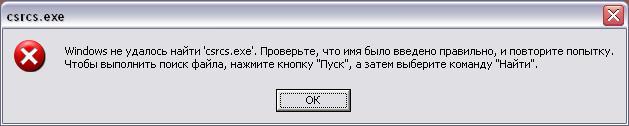 csrcs - Windows не удалось найти csrcs.exe. Проверьте, что имя было введено правильно, и повторите попытку.