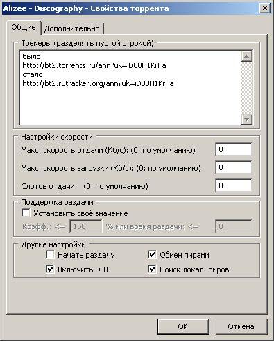torrent - Перестали качаться и раздаваться торренты tfile.ru и torrents.ru