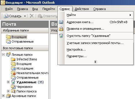 ms outlook 1 - Как включить отчет о доставке в Microsoft Outlook