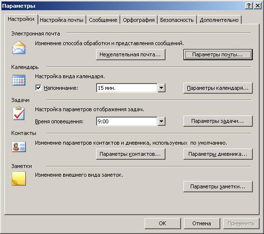 ms outlook 2 - Как включить отчет о доставке в Microsoft Outlook