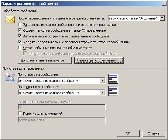 ms outlook 3 - Как включить отчет о доставке в Microsoft Outlook