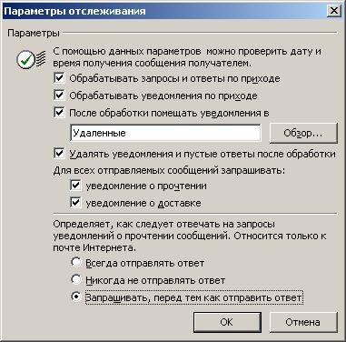 ms outlook 4 - Как включить отчет о доставке в Microsoft Outlook
