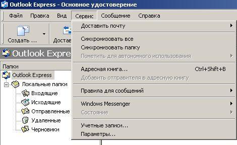 outlook express 1 - Как включить отчет о доставке и прочтении в Outlook Express