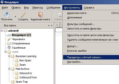 thunderbird 1 - Как включить автоматический отчет о доставке и прочтении в Thunderbird