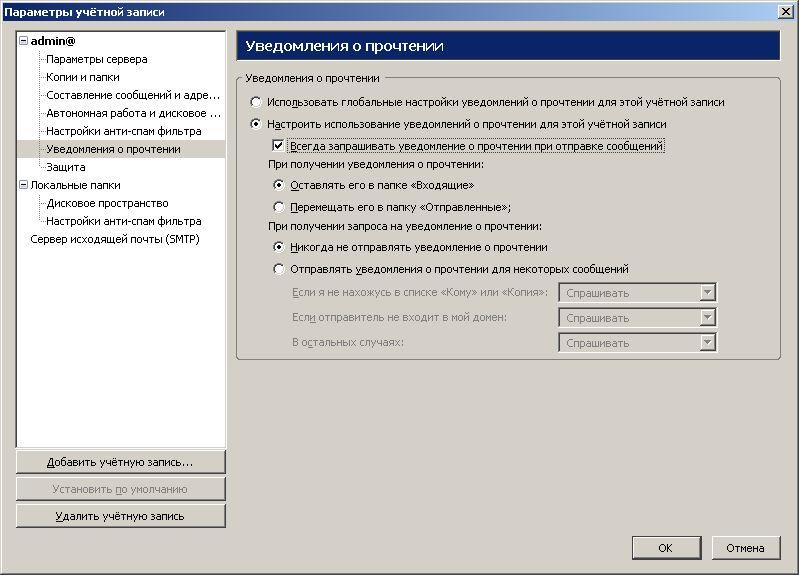 thunderbird 2 - Как включить автоматический отчет о доставке и прочтении в Thunderbird