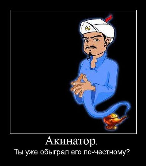 akinator - А ты уже играл с акинатором?
