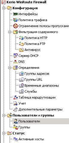 vkpno 1 - Как в Kerio ограничить доступ VPN Клиенту к определённым адресам.