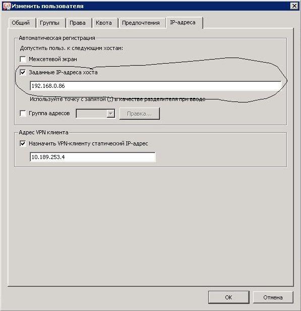 vkpno 2 - Как в Kerio ограничить доступ VPN Клиенту к определённым адресам.