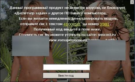 3381 21 468x284 - Отправьте СМС с текстом 4100828 на номер 3381