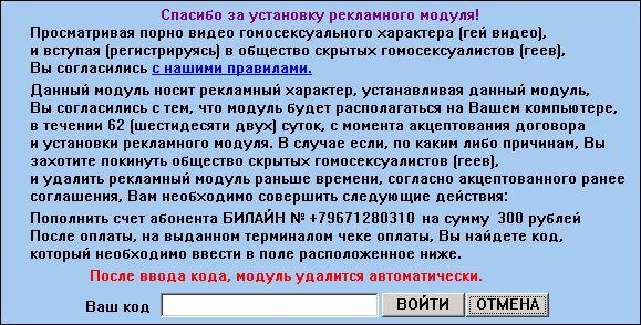 gayporn inform 1 - Пополните счет абонента +79671280310 на сумму 300 рублей