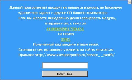 sms 3381 2 - Отправьте смс с текстом 4100839561738451 на номер 3381
