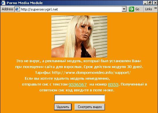 sms 8353 1 - Porno Media Module — Отправьте смс с текстом 9536567 на номер 8353