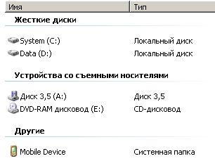 pocket wm 350 3 - Как подключить Pocket Navigator MW-350 к компьютеру по USB