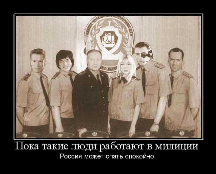 poka takie lyudi rabotayut v militsii - Вот такая милиция мне нравица.