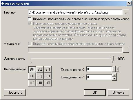 logo virtualdub 5 - Как добавить логотип на видео в VirtualDub