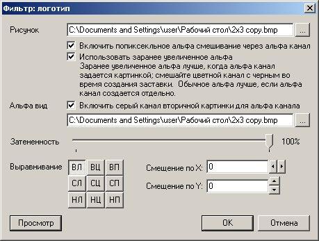 logo virtualdub 6 - Как добавить логотип на видео в VirtualDub
