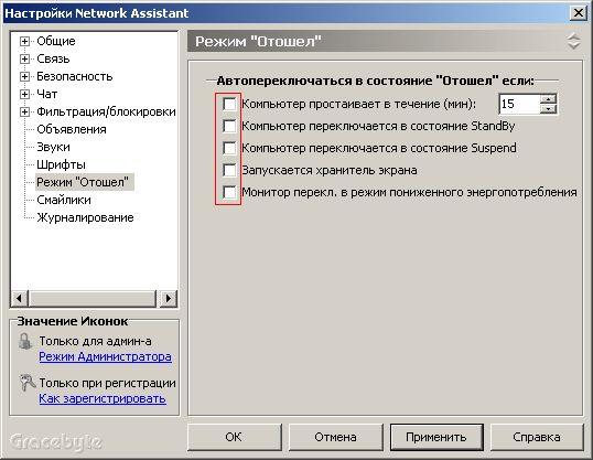 "auto away 2 - Как отключить автопереключение в состояние ""Отошёл"" в Network Assistant"