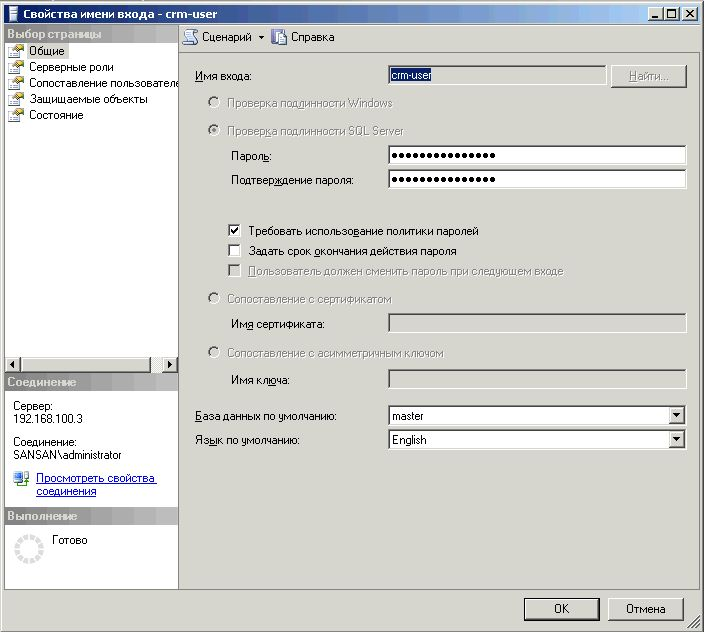 ms sql pass must 3 - MS SQL — Login failed for user 'user'. Reason: The password of the account must be changed.