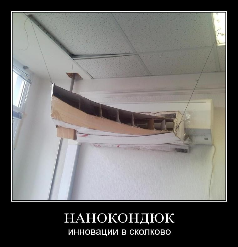 nano s - Если кондиционер дует на голову :D