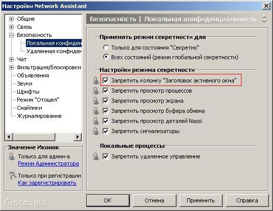 nassi na2 - Как запретить просмотр заголовка активного окна в Network Assistant