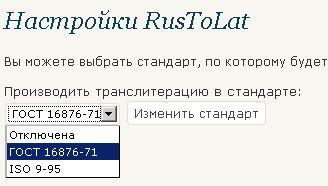 rus to lat settings - WP — Как переделать ссылки из русских на английские для старых постов