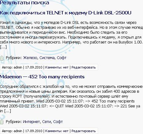 search wp results - Wordpress — Вывод постов с картинками в результатах поиска