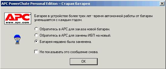 apc - APC PowerChute Personal Edition — Старая батарея