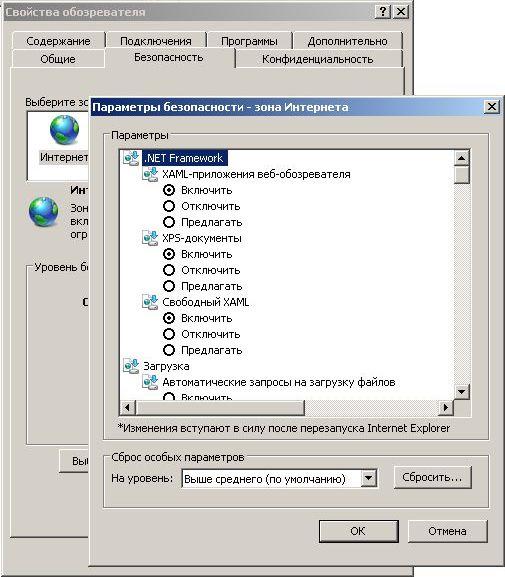 java ie 8 - Как отключить JavaScript в Internet Explorer 8
