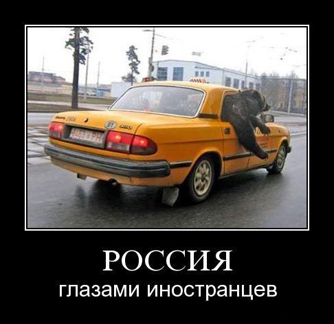 russia - Какой представляют Россию иностранцы