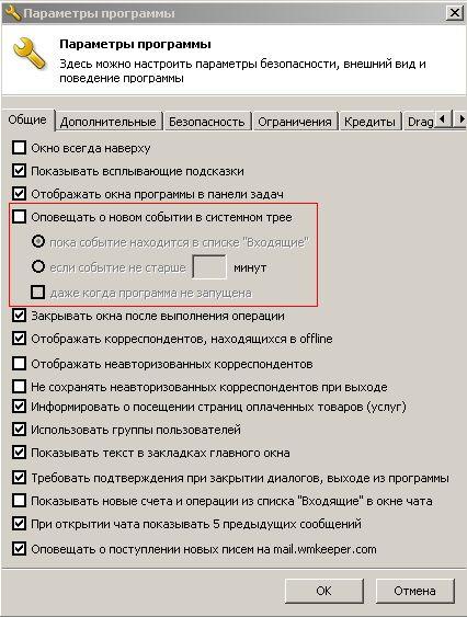 wmagent 1 - Как отключить WMAgent.exe?