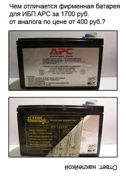 apc - Чем отличается родная батарея APC от неоригинальной.