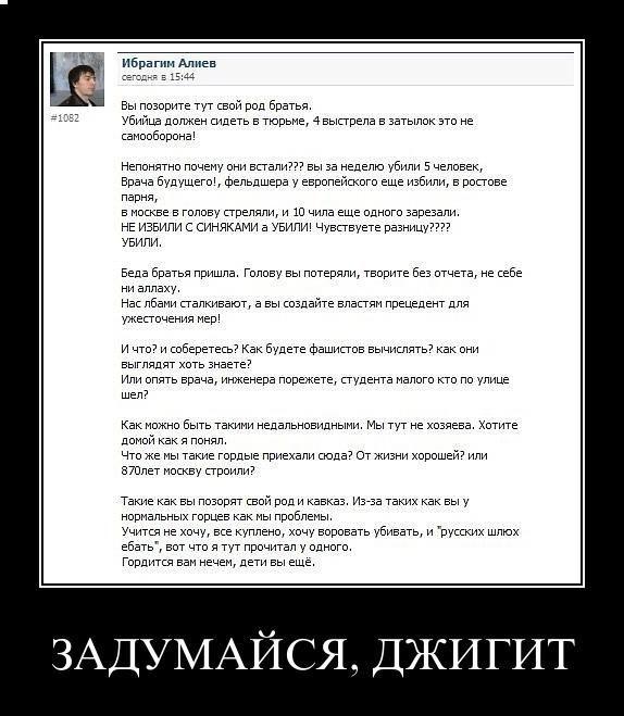 ibragim aliev - А Ибрагимчик-то прав.