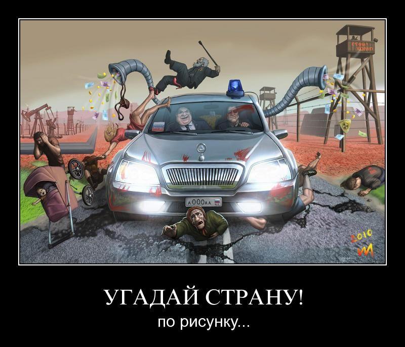 russia - Печальная правда.