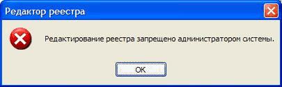 reg - Редактирование реестра запрещено администратором системы