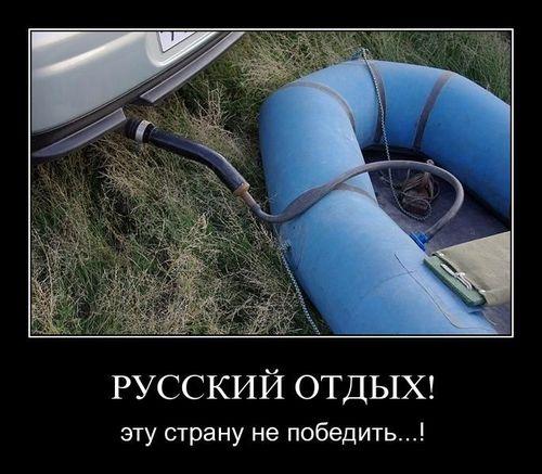 rrsrs - Русский отдых — эту страну не победить.