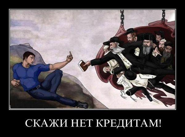 credit - Скажи нет кредитам
